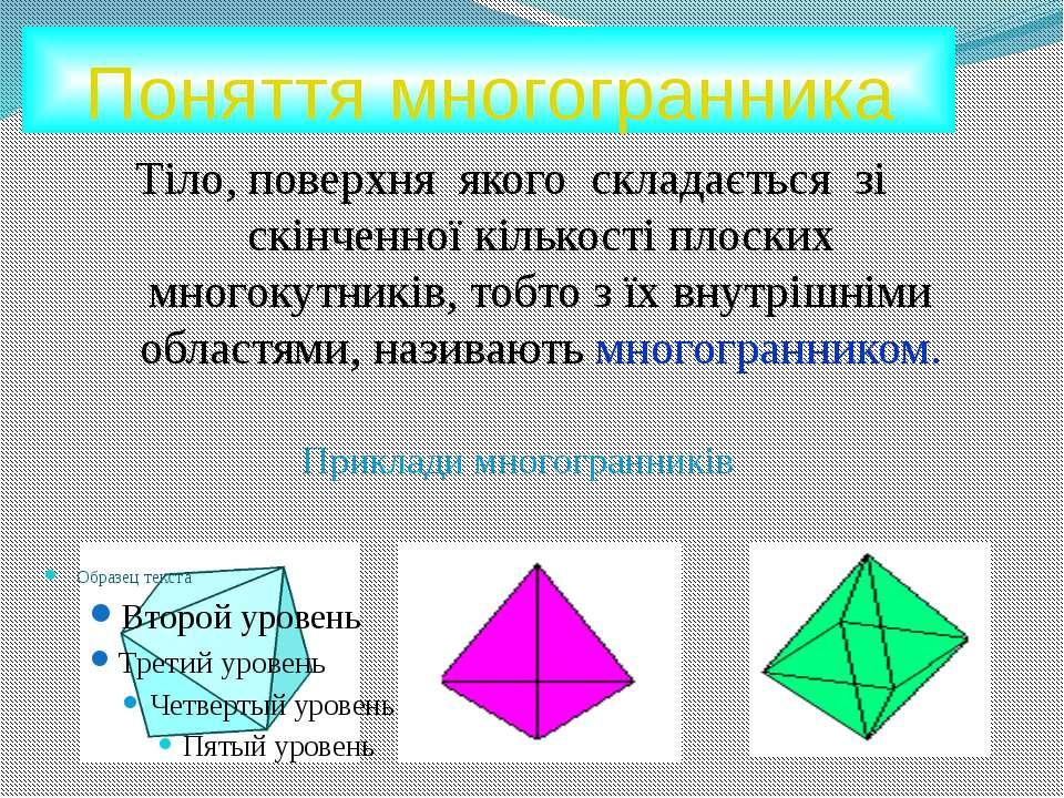 Поняття многогранника Тіло, поверхня якого складається зі скінченної кількост...