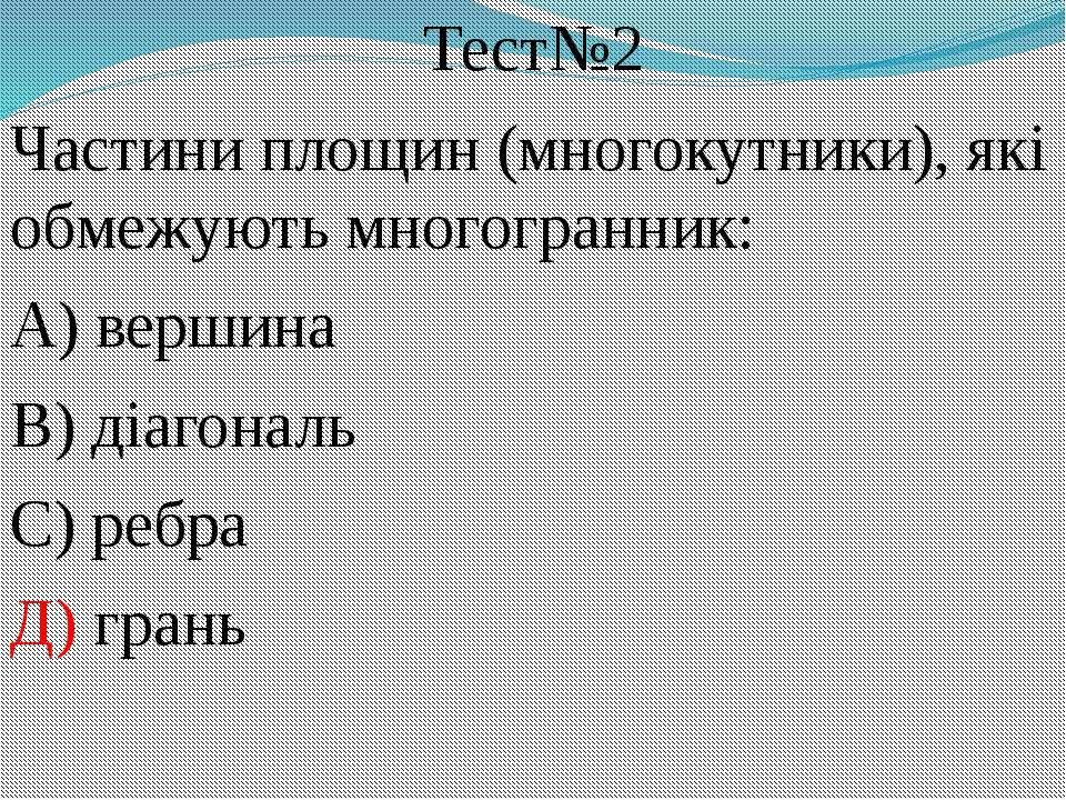 Тест№3 Виберіть ознаку, яка не відноситься до випуклих многогранників А) Мног...
