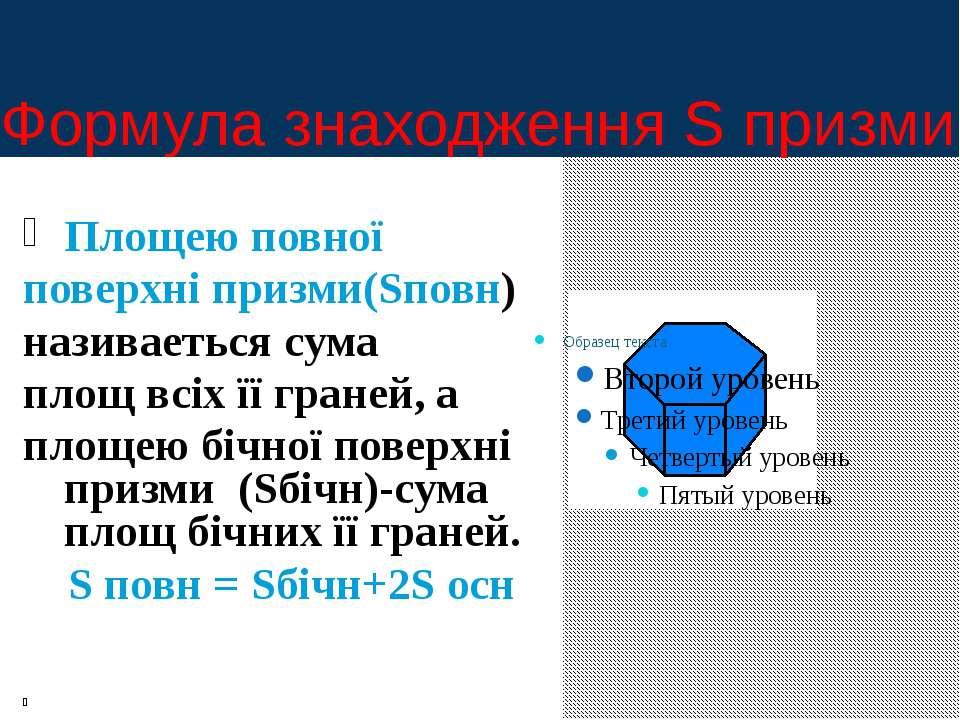 Формула знаходження S призми Площею повної поверхні призми(Sповн) називаеться...