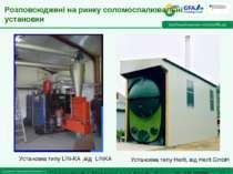 Розповсюджені на ринку соломоспалювальні установки Установка типу LIN-KA ,від...
