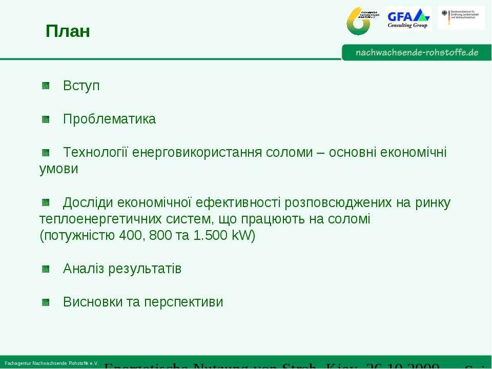План Вступ Проблематика Технології енерговикористання соломи – основні економ...