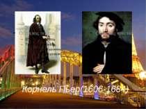 Корнель Пьер(1606-1684)