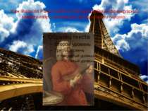 Жан Фили пп Рамо (1683-1764)-крупнейший французский композитор и теоретик муз...