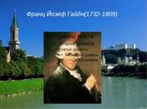 Франц Йозеф Гайдн(1732-1809)