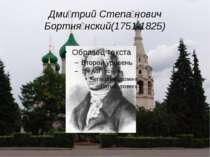 Дми трий Степа нович Бортня нский(1751-1825)