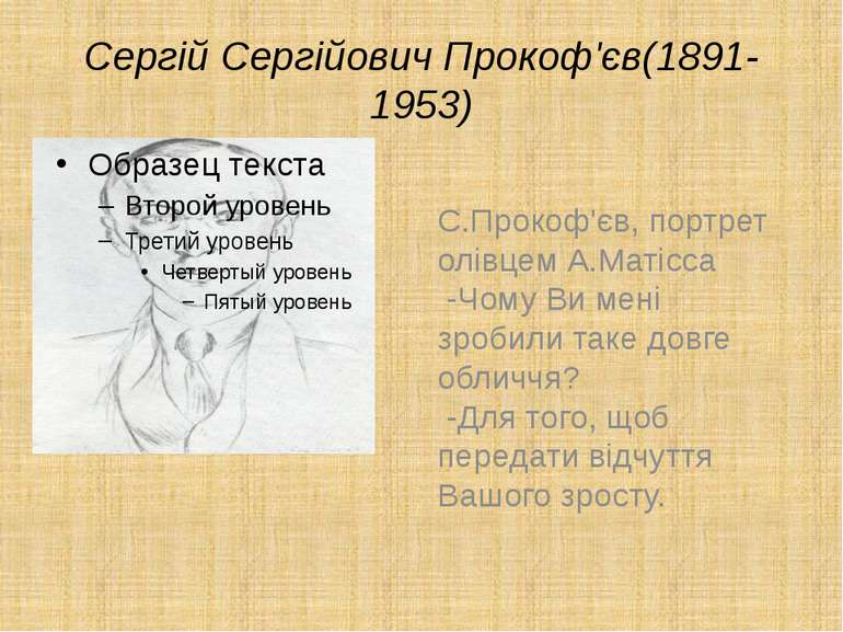 Сергій Сергійович Прокоф'єв(1891-1953) С.Прокоф'єв, портрет олівцем А.Матісса...