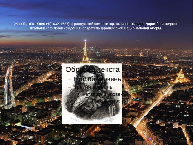 Жан Бати ст Люлли (1632-1687)-французский композитор, скрипач, танцор, дирижё...