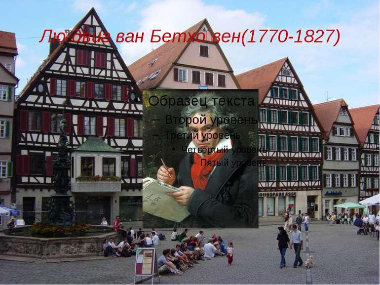 Лю двиг ван Бетхо вен(1770-1827)