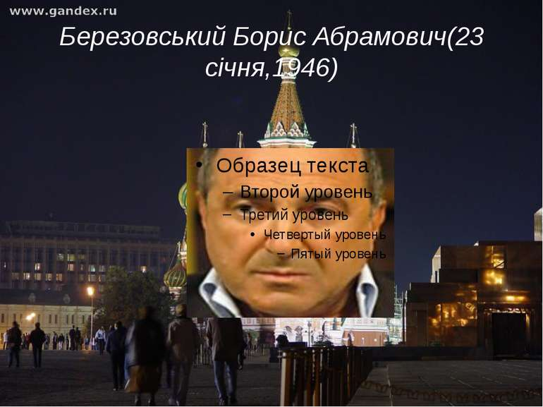 Березовський Борис Абрамович(23 січня,1946)