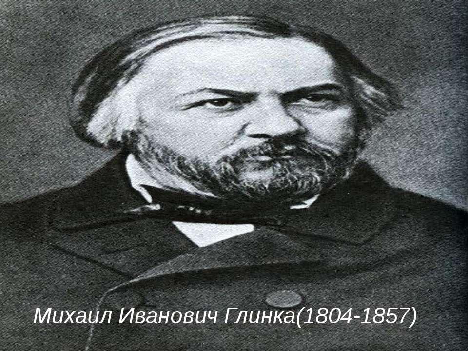 Михаил Иванович Глинка(1804-1857)