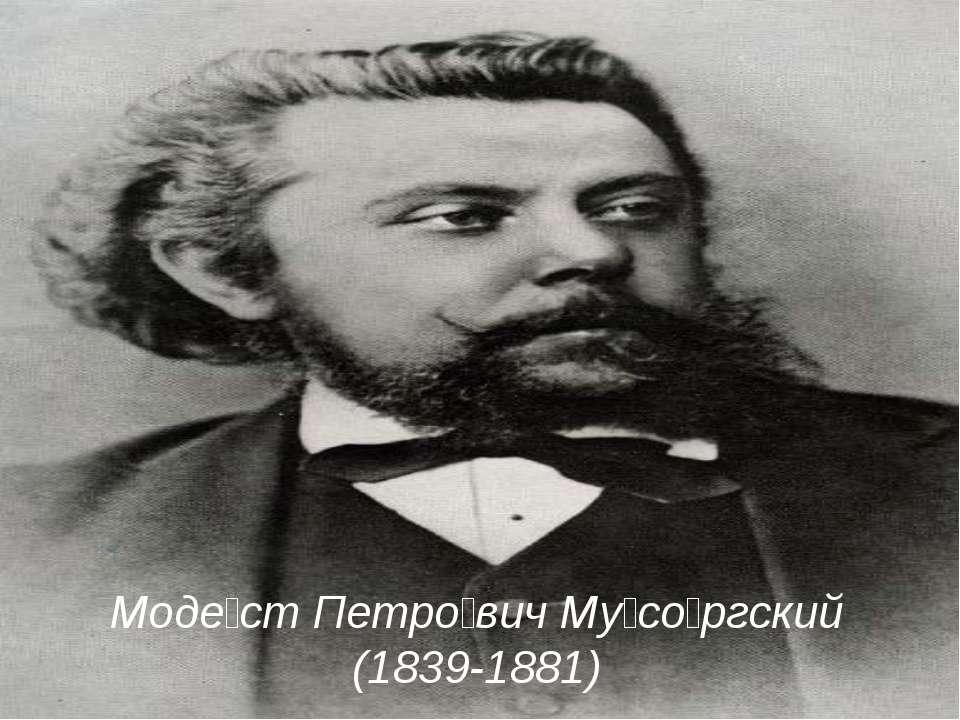 Моде ст Петро вич Му со ргский (1839-1881)