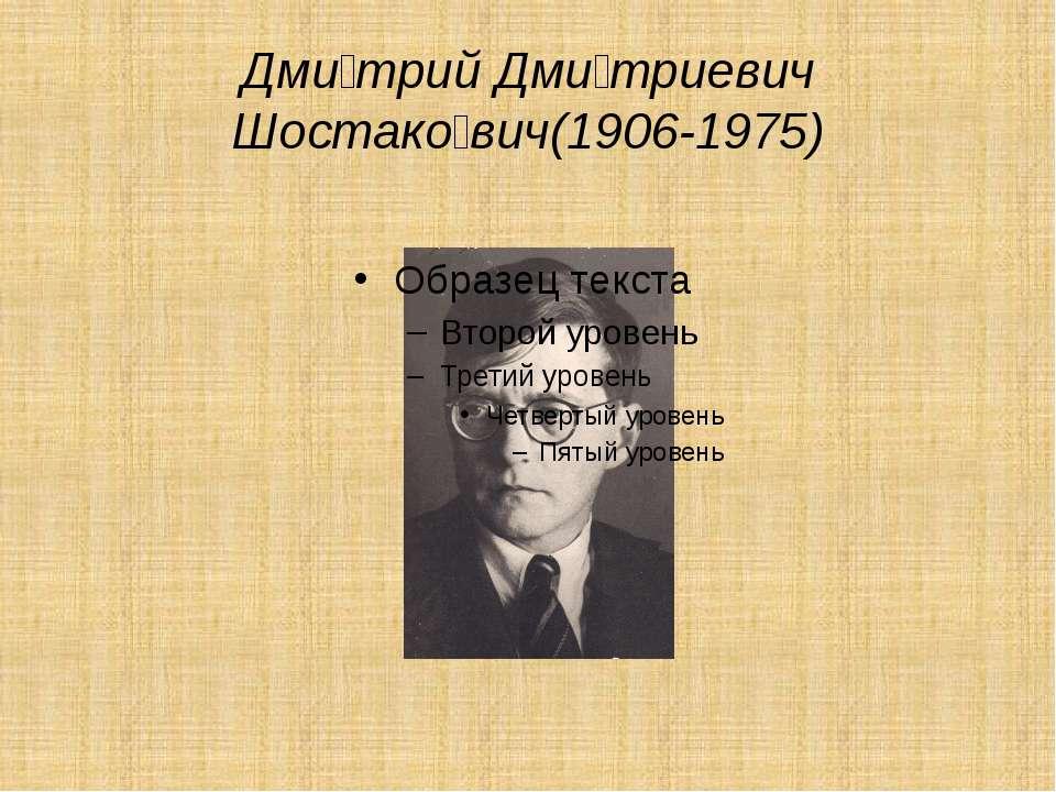 Дми трий Дми триевич Шостако вич(1906-1975)