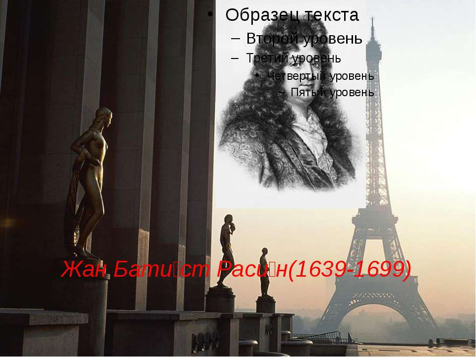 Жан Бати ст Раси н(1639-1699)