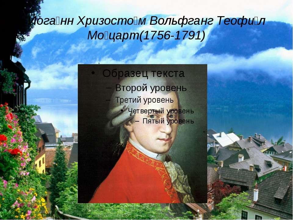 Йога нн Хризосто м Вольфганг Теофи л Мо царт(1756-1791)