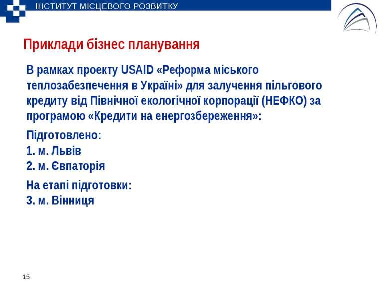 В рамках проекту USAID «Реформа міського теплозабезпечення в Україні» для зал...