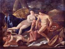 Венера і Меркурій
