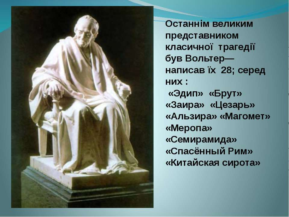Останнім великим представником класичної трагедії був Вольтер— написав їх 28...