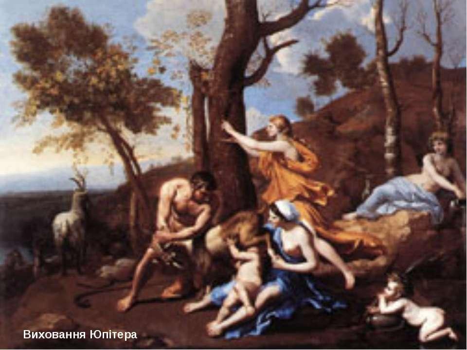 Виховання Юпітера