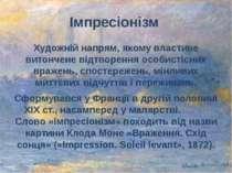 Імпресіонізм Художній напрям, якому властиве витончене відтворення особистісн...