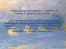 У музиці напрям розвивався у творчості М. Равеля, К. Дебюссі, Дж.Пуччіні. Зас...