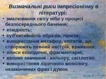 Визначальні риси імпресіонізму в літературі: змалювання світу ніби у процесі ...