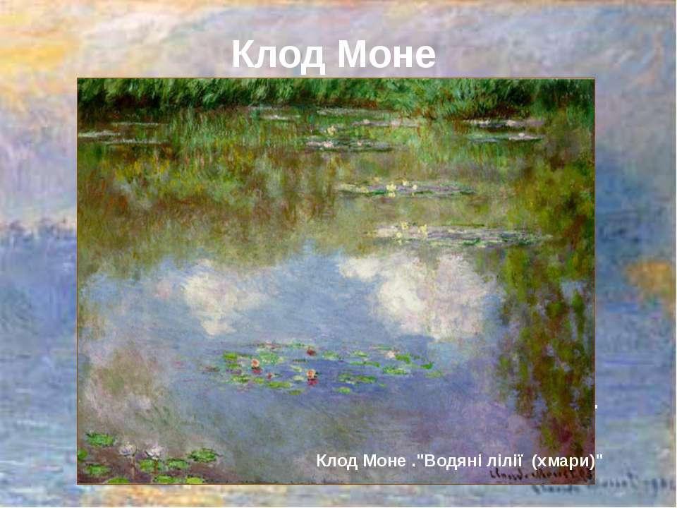 Клод Моне Клод Моне. «Враження. Схід сонця» («Impression. Soleil levant»). Кл...