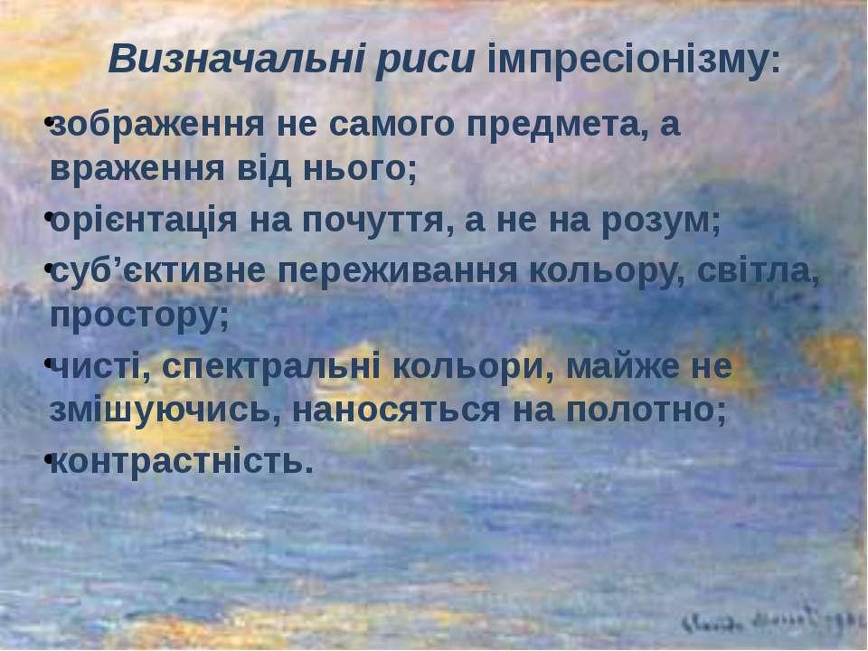 Визначальні риси імпресіонізму: зображення не самого предмета, а враження в...