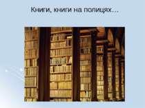 Книги, книги на полицях…