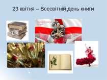 23 квітня – Всесвітній день книги