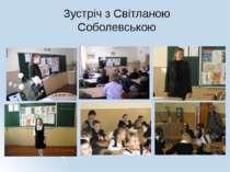 Зустріч з Світланою Соболевською