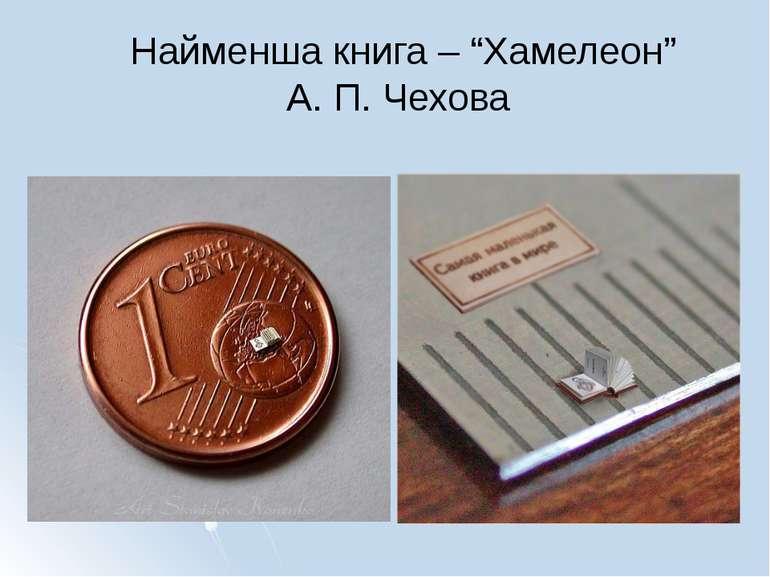 """Найменша книга – """"Хамелеон"""" А. П. Чехова"""