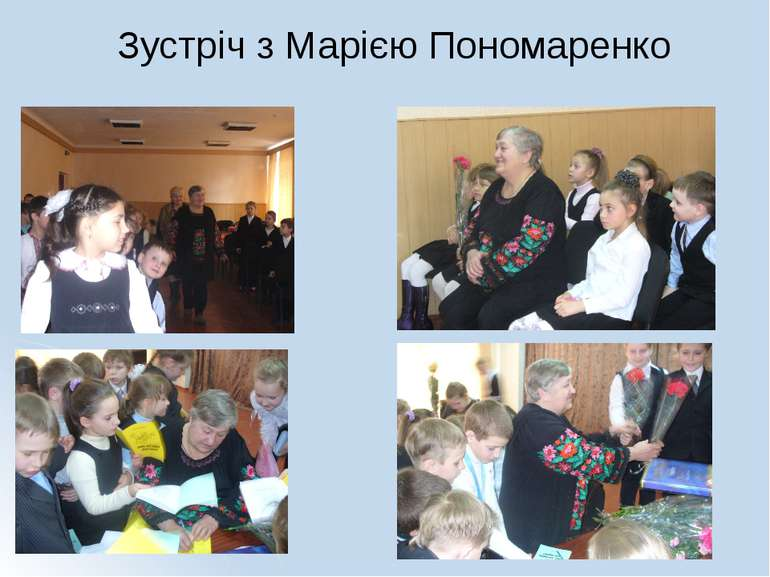 Зустріч з Марією Пономаренко