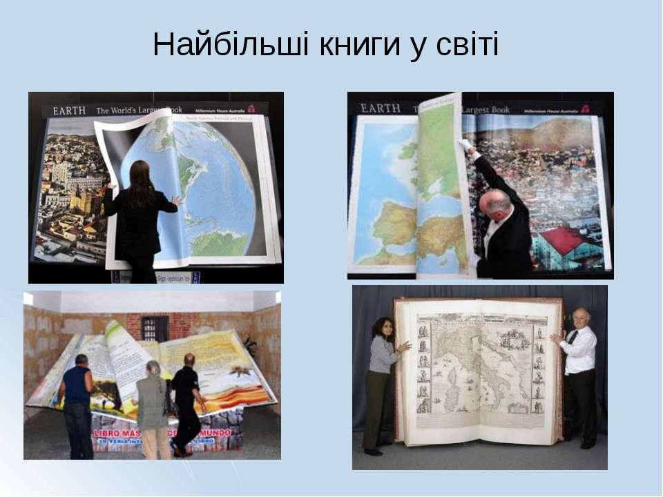 Найбільші книги у світі
