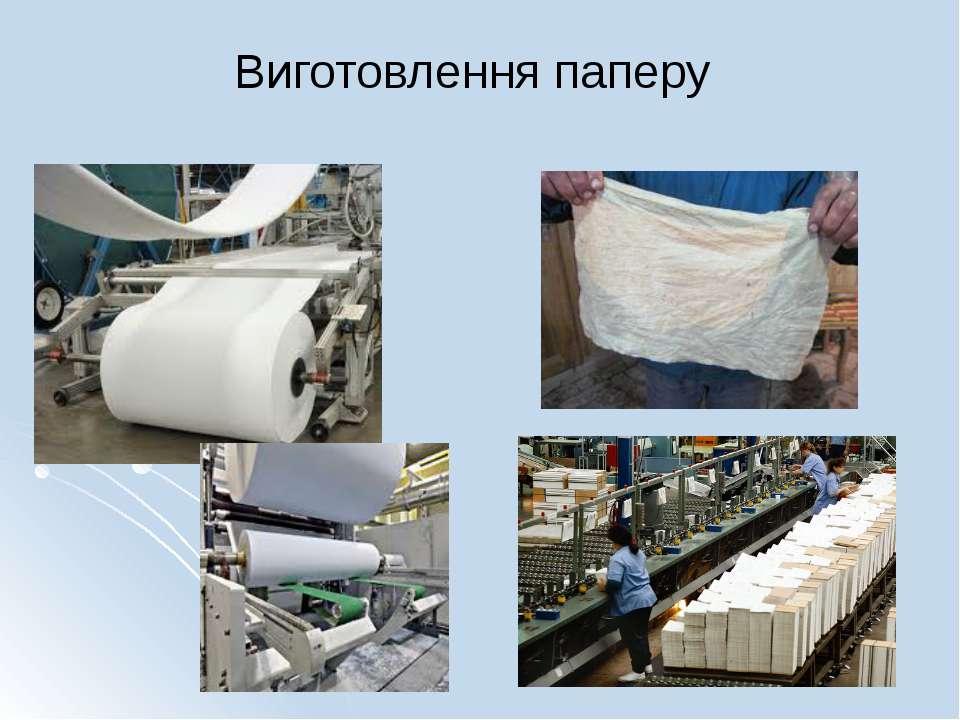Виготовлення паперу