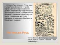 Ки ївська Русь Ки ївська Русь (старосл. Рѹсь, грец. Ρωσία (Росія); 9 століття...