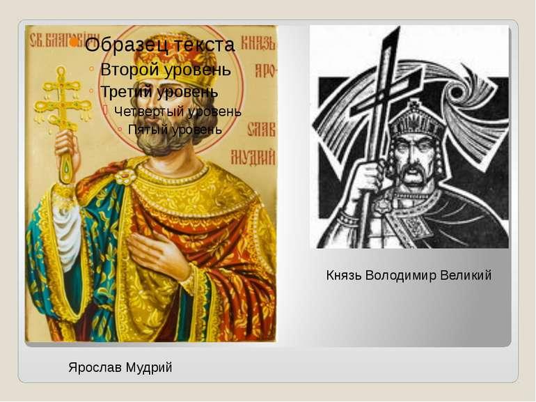 Князь Володимир Великий Ярослав Мудрий
