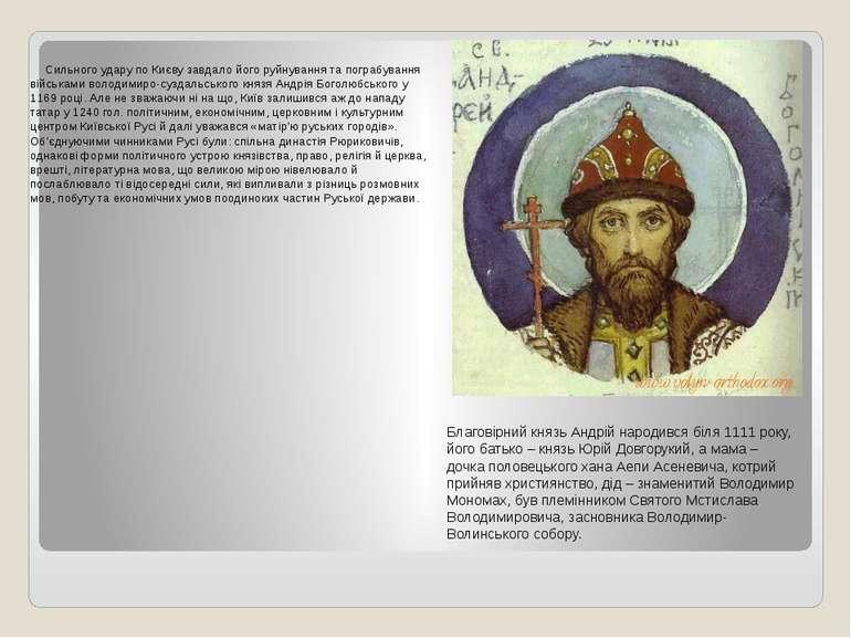 Сильного удару по Києву завдало його руйнування та пограбування військами вол...