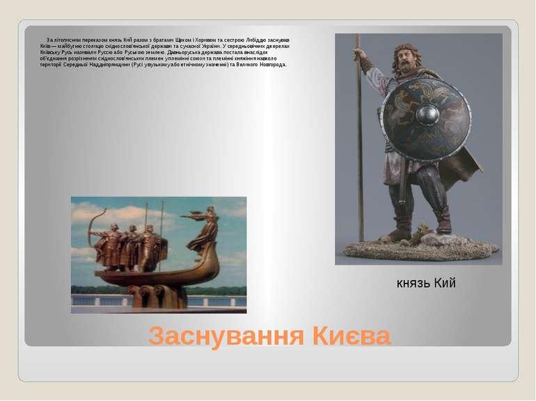 Заснування Києва За літописним переказом князь Кий разом з братами Щеком і Хо...