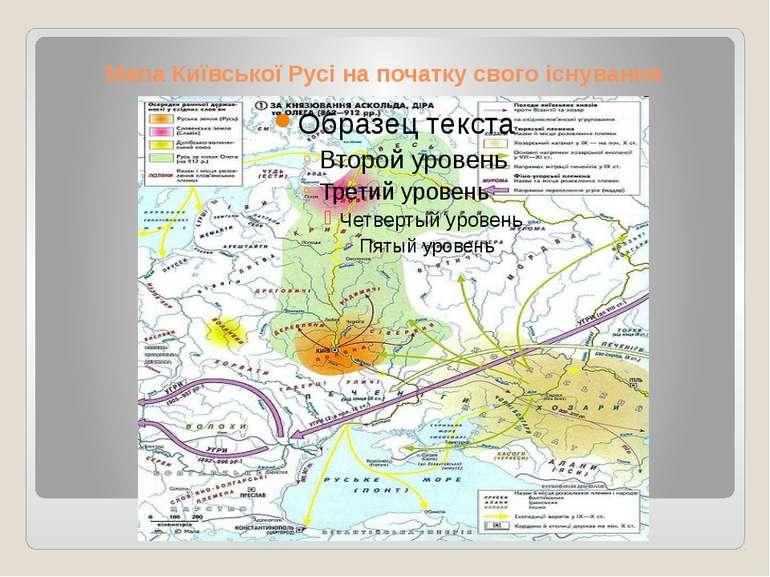 Мапа Київської Русі на початку свого існування