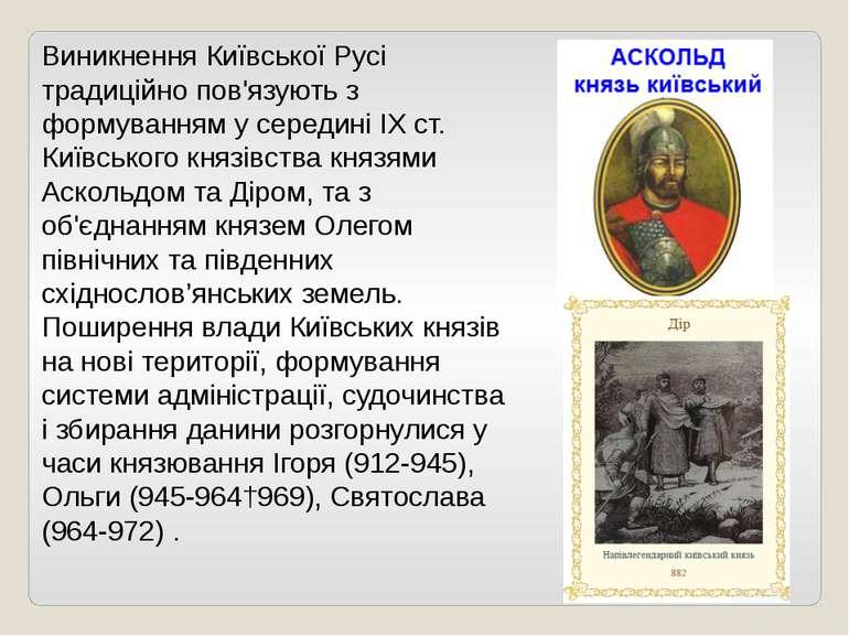 Виникнення Київської Русі традиційно пов'язують з формуванням у середині IX с...