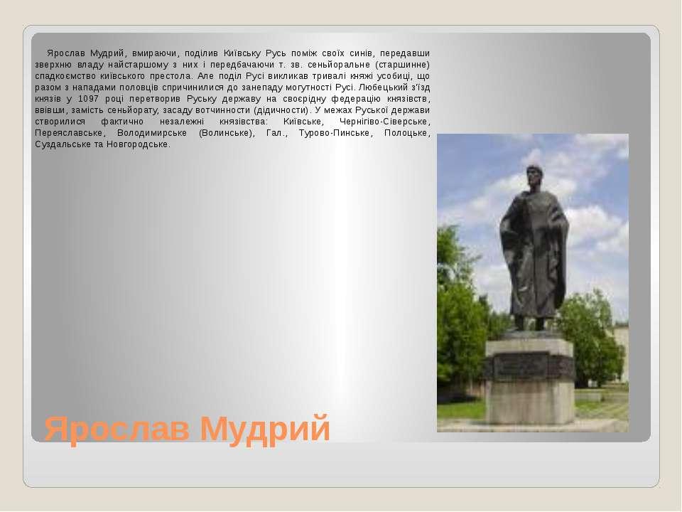 Ярослав Мудрий Ярослав Мудрий, вмираючи, поділив Київську Русь поміж своїх си...
