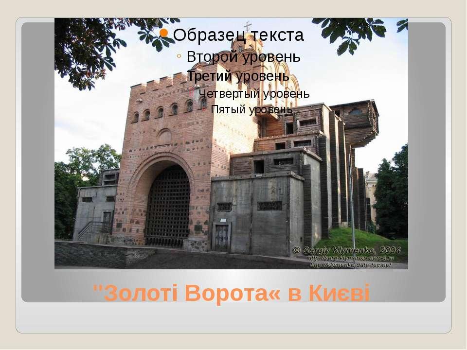 """""""Золоті Ворота« в Києві"""