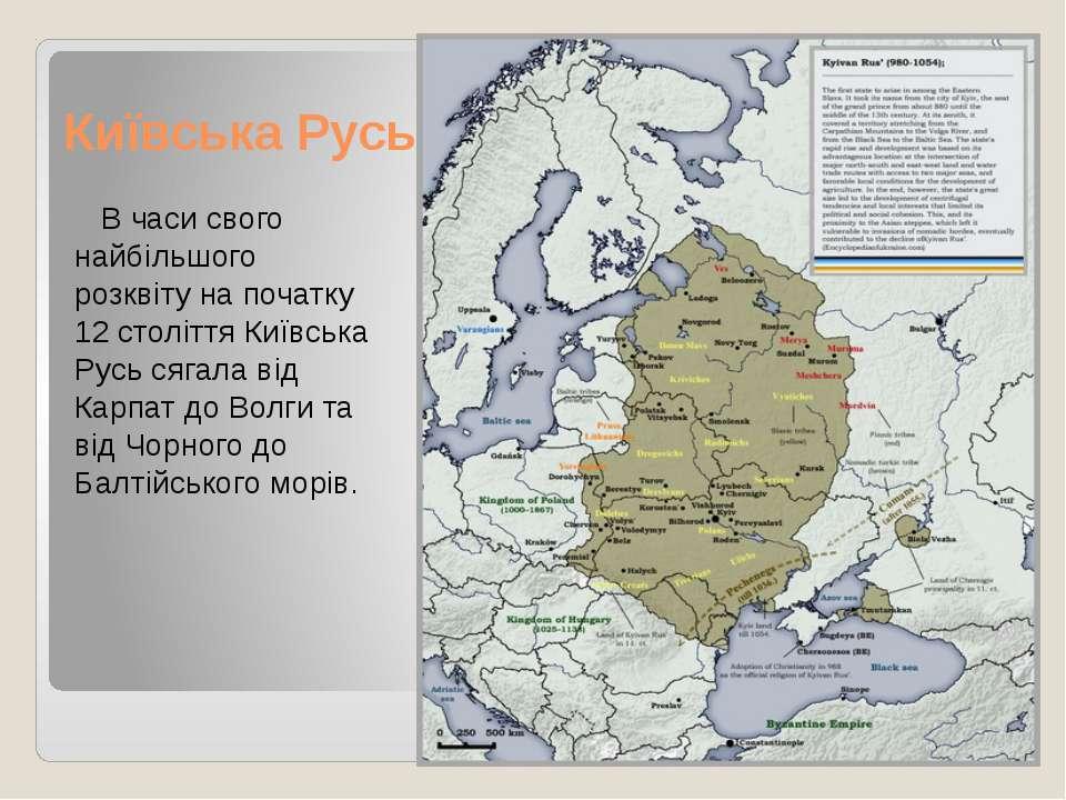 Київська Русь В часи свого найбільшого розквіту на початку 12 століття Київсь...