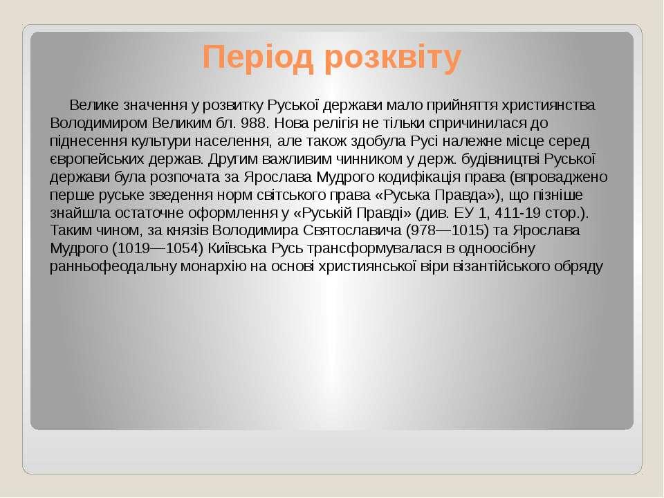 Період розквіту Велике значення у розвитку Руської держави мало прийняття хри...