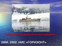Морские экспедиционные исследования 2000, 2002. НИС «ГОРИЗОНТ»