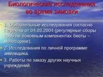 Биологические исследования во время зимовки 1. Обязательные исследования согл...