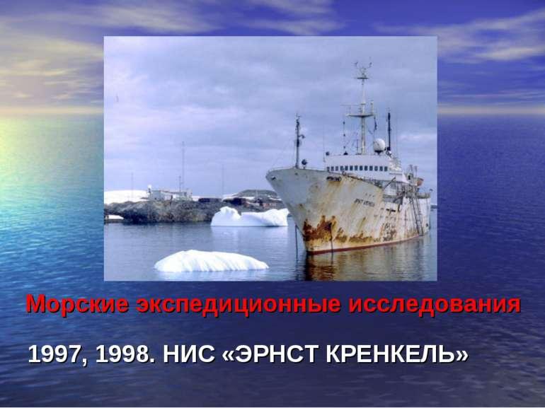 Морские экспедиционные исследования 1997, 1998. НИС «ЭРНСТ КРЕНКЕЛЬ»