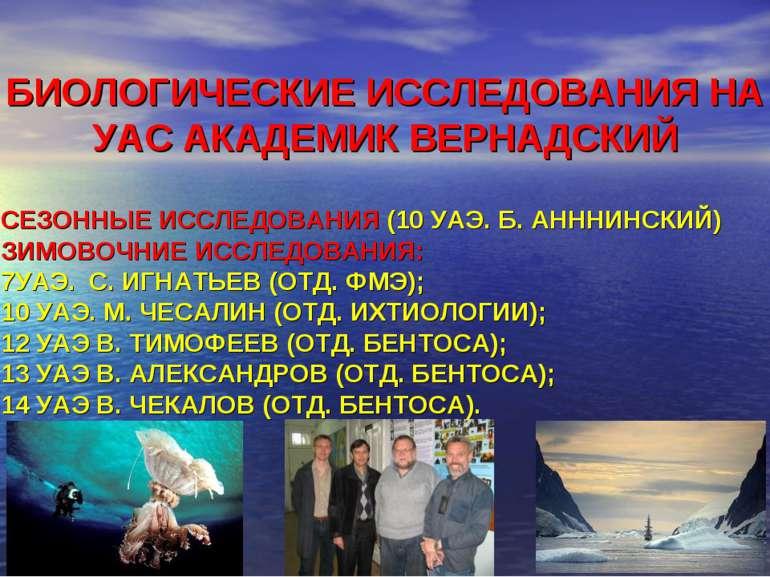 СЕЗОННЫЕ ИССЛЕДОВАНИЯ (10 УАЭ. Б. АНННИНСКИЙ) ЗИМОВОЧНИЕ ИССЛЕДОВАНИЯ: 7УАЭ. ...