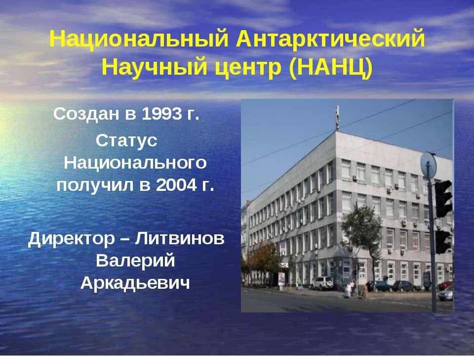 Национальный Антарктический Научный центр (НАНЦ) Создан в 1993 г. Статус Наци...