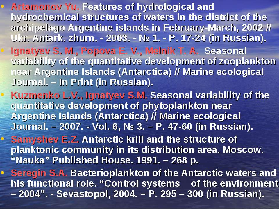 Artamonov Yu. Features of hydrological and hydrochemical structures of waters...